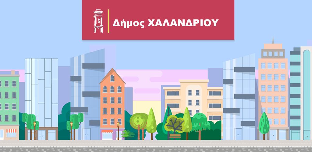 Προσλήψεις 33 ατόμων στο Δήμο Χαλανδρίου